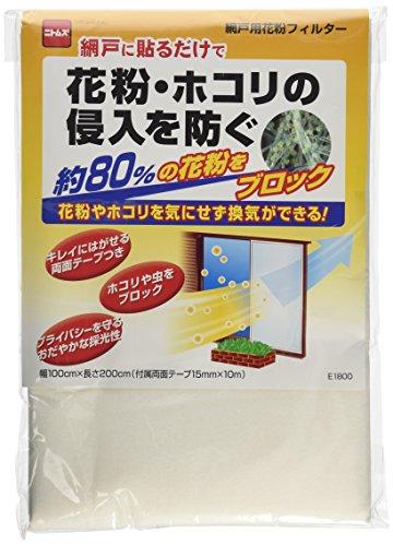 ニトムズ 網戸用 花粉フィルター 花粉・ほこりの進入を防ぐ 幅100cm×長さ2m 1枚入 E1800