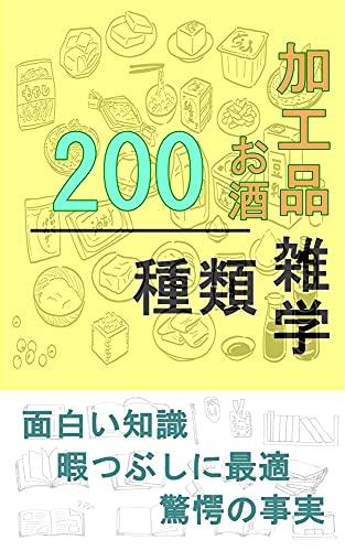 『加工品、お酒』の雑学200種類 雑学シリーズ