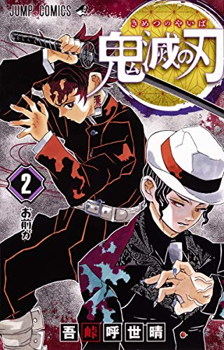 鬼滅の刃 2 (ジャンプコミックス)