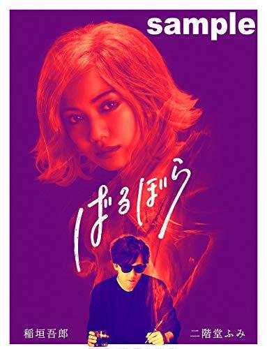 映画『ばるぼら』(完全受注生産)[DVD]
