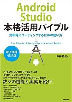 [今井勝信]のAndroid Studio本格活用バイブル ~効率的にコーディングするための使い方【電子増補・完全版】