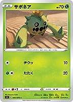 ポケモンカードゲーム S5I 001/070 サボネア 草 (C コモン) 拡張パック 一撃マスター