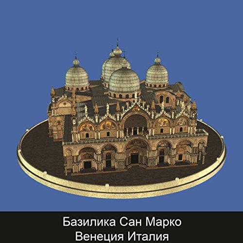Basilica of San Marco Venice Italy (RUS) copertina