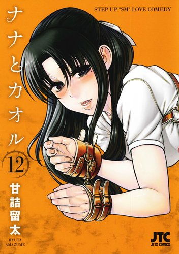 ナナとカオル 12 (ジェッツコミックス)の詳細を見る