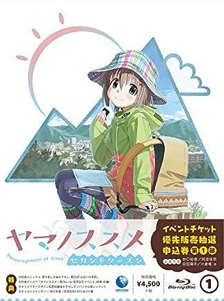 ヤマノススメ セカンドシーズン 全7巻セット [マーケットプレイス Blu-rayセット]