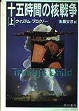 十五時間の核戦争 (上) (ハヤカワ文庫 NV (400))
