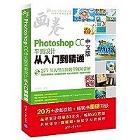 Photoshop CC手绘完全自学手册 创锐设计 机械工业出版社 9787111557524