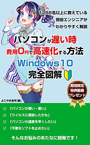 Windows10のパソコンが遅いとき費用0円で高速化する方法を初心者にわかりやすく解説