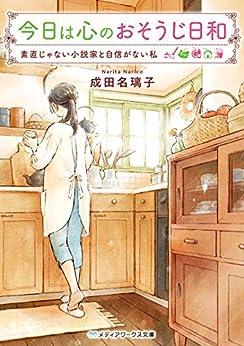 [成田 名璃子]の今日は心のおそうじ日和 素直じゃない小説家と自信がない私 (メディアワークス文庫)