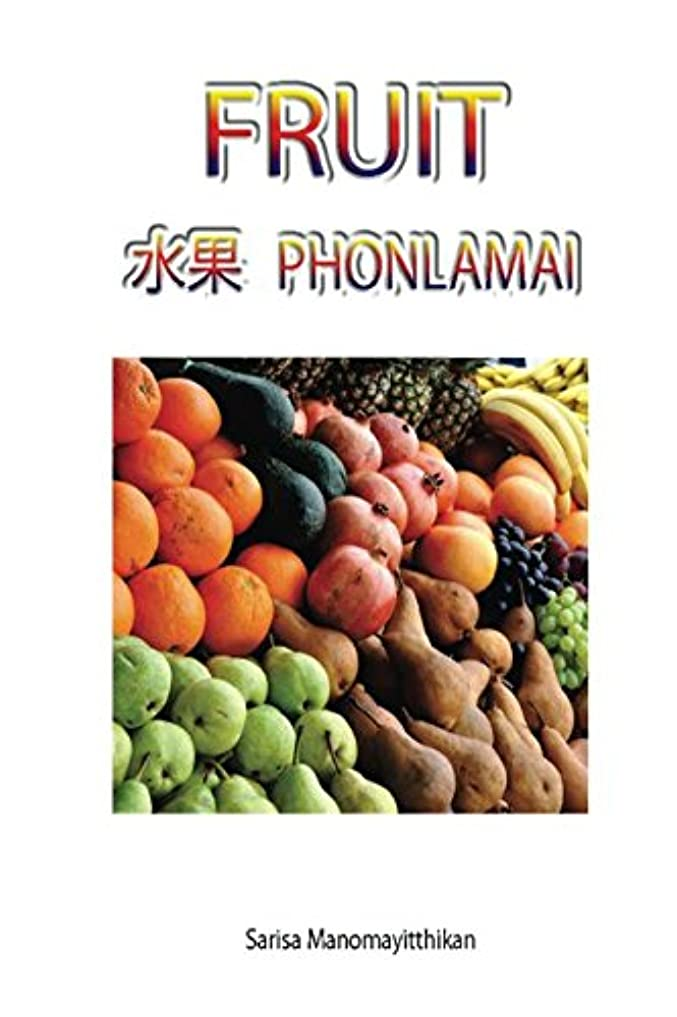協力代表して酸化するFruit: Fruit in English, Chinese and Thai language