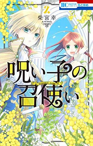 呪い子の召使い 2 (花とゆめコミックス)