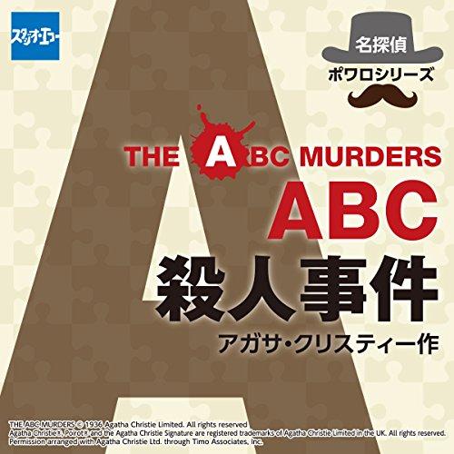 『ABC殺人事件』のカバーアート