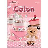 ハーモニック カタログギフト Colon (コロン) クッキー 出産内祝い 包装紙:グレイスフルセピア