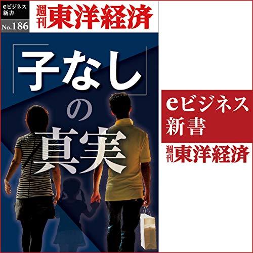 『子なしの真実(週刊東洋経済eビジネス新書No.186)』のカバーアート