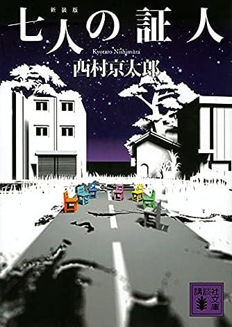 七人の証人 新装版 (講談社文庫)
