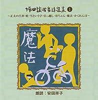 坪田譲治童話選集(1)