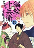 猫絵十兵衛 ~御伽草紙~(3) (ねこぱんちコミックス)