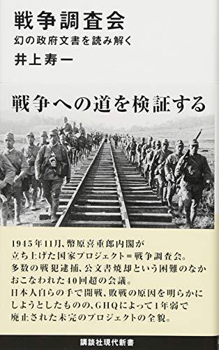 戦争調査会 幻の政府文書を読み解く (講談社現代新書)