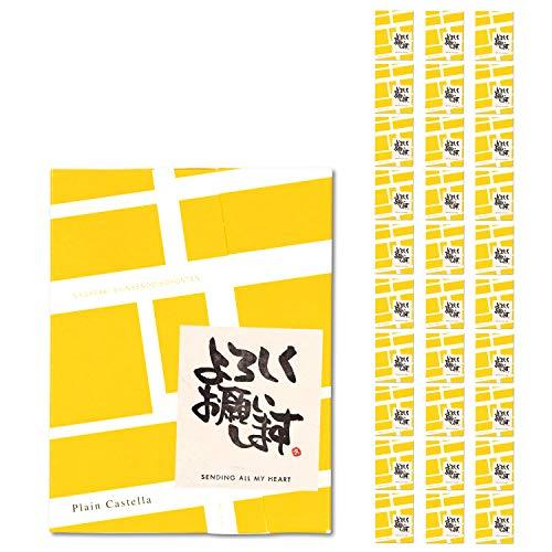 長崎心泉堂 プチギフト お菓子 幸せの黄色いカステラ 個包装 30個 セット 〔「よろしくお願いします」メッセージシール付き/退職や転勤の挨拶に〕 【和菓子 スイーツ プレセント 長崎カステラ】
