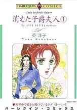 消えた子爵夫人 1巻 (ハーレクインコミックス)