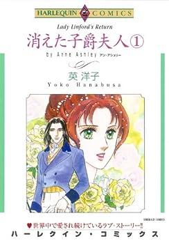 [英 洋子, アン・アシュリー]の消えた子爵夫人 1巻 (ハーレクインコミックス)
