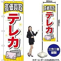 【受注生産品】のぼり GNB-2064 テレカ [オフィス用品] [オフィス用品] [オフィス用品]
