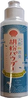 京都くろちく 胡粉パウダー