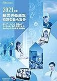 2021年版 経営労働政策特別委員会報告