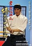 常念必現流SAMURAI-EXERCISE[DVD]