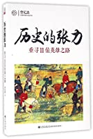 The Tension of History (The Path to Rediscover 11 Heroes) (Chinese Edition)