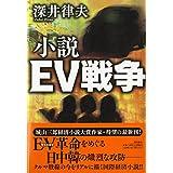 小説 EV戦争