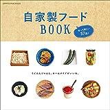 自家製フードBOOK 作って楽しい57品! オレンジページ