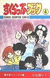 すくらっぷ・ブック (4) (少年チャンピオン・コミックス)