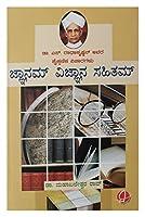 Jnaana Vignyaana Sahitam (Kannada)