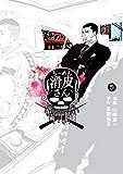 闇金ウシジマくん外伝 らーめん滑皮さん (5) (ビッグコミックススペシャル)