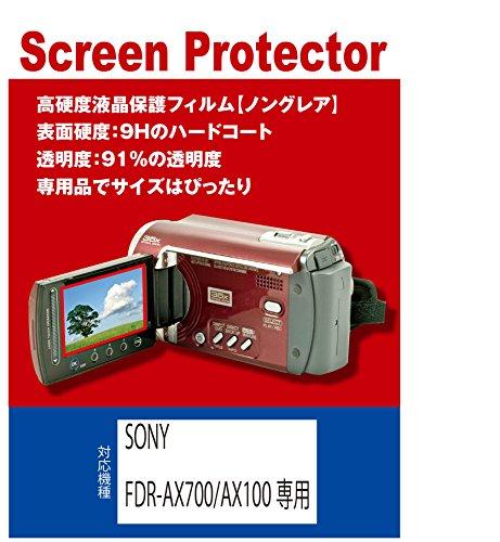 【高硬度(9H)反射防止フィルム】SONY FDR-AX700/AX100専用 液晶保護フィルム(高硬度フィルム マット)