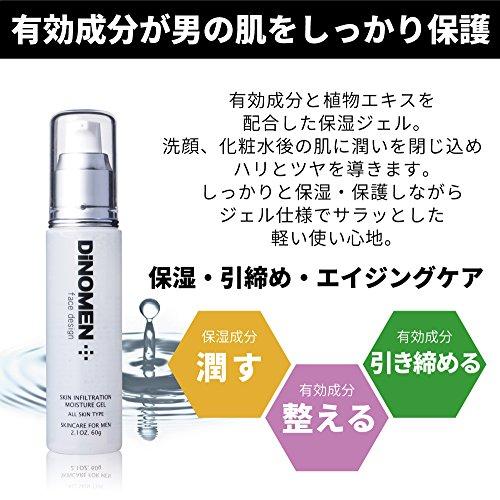 DiNOMENスキンインフィルトレーションモイスチャージェル60g保湿ジェル男性化粧品