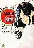 シガレット&チェリー(7) (チャンピオンREDコミックス)