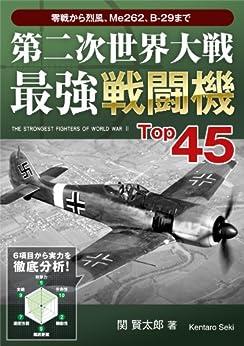 [関 賢太郎]の第二次世界大戦 最強戦闘機Top45