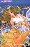 ファースト・ガール(3) (フラワーコミックス)