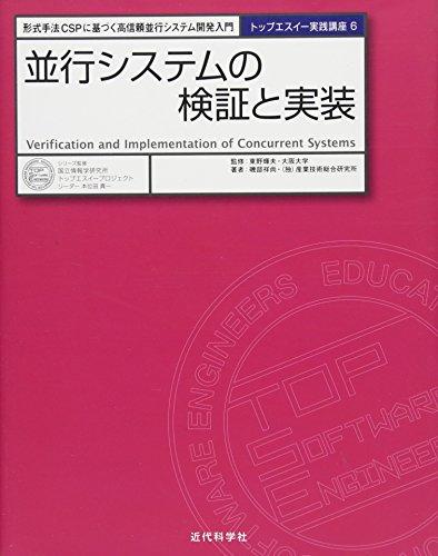並行システムの検証と実装: 形式手法CSPに基づく高信頼並行システム開発入門 (トップエスイーシリーズ 実践講座)