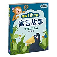 Crow later taken: 10 minutes before bedtime fable Rules articles(Chinese Edition)