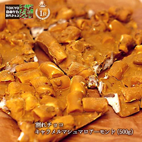 チュベ・ド・ショコラ 割れチョコキャラメルマシュマロアーモンド(500g)