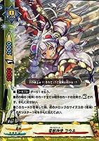神バディファイト S-BT07 電獣神使 コウキ(上) 完全なる時の支配者 | カタナW 電神 モンスター