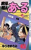 究極超人あ~る(6) (少年サンデーコミックス)