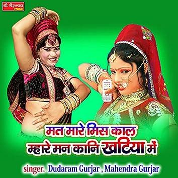 Mat Mare Miss Kol Mare Man kani Khatiya Mai (Rajasthani)