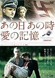 あの日 あの時 愛の記憶   Anna Justice[DVD]