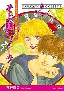 そよ風のノーラ オーチャード・ヴァレー・三姉妹物語 (ハーレクインコミックス)