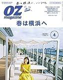 OZmagazine Petit 2020年 4月号 No.61春は横浜へ (オズマガジンプチ)