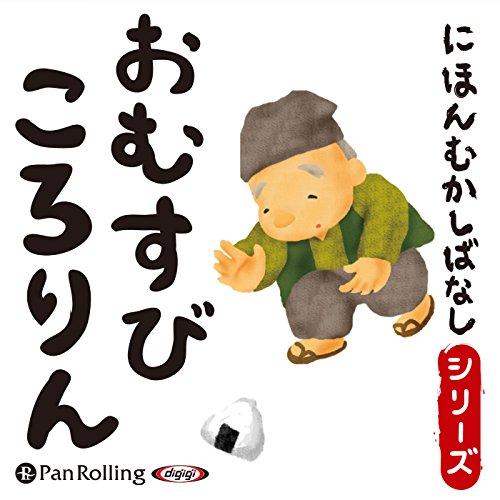 『おむすびころりん』のカバーアート